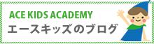 エースキッズのブログ ACE KIDS ACADDEMY