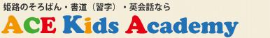 姫路のそろばん・書道(習字)・英会話なら ACE Kids Academy