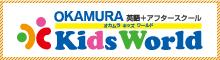 岡村キッズワールド OKAMURA Kids World