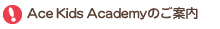 Ace Kids Academyのご案内