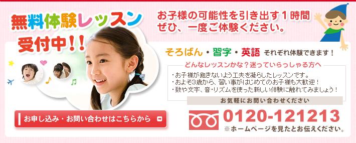 無料体験レッスン受付中!!