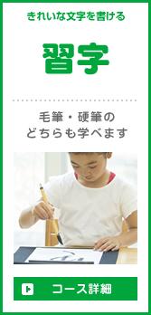習字の筆っこ コース詳細