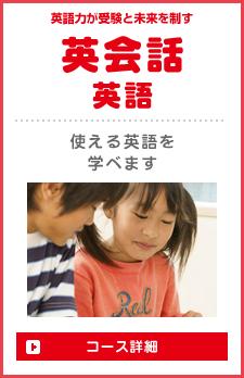 英会話英語 コース詳細