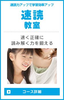 速読教室 コース詳細