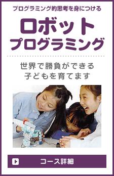 ロボットプログラミング コース詳細